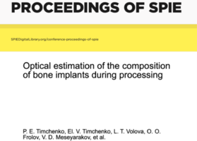 В «Наука» добавлена «Optical estimation of the composition of bone implants during processing»